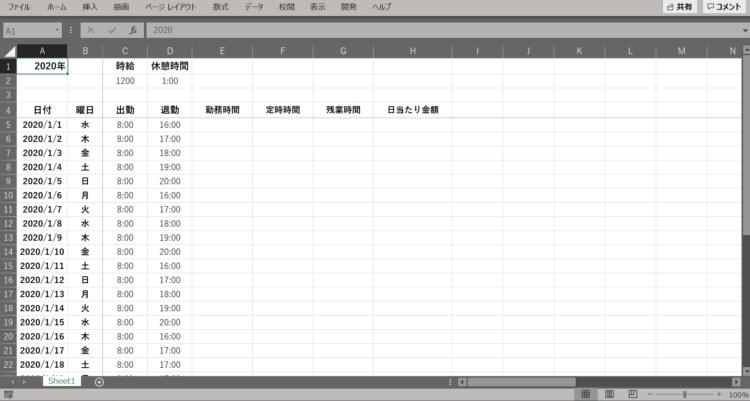 【Excelファイルのひな形をGitHubからダウンロード