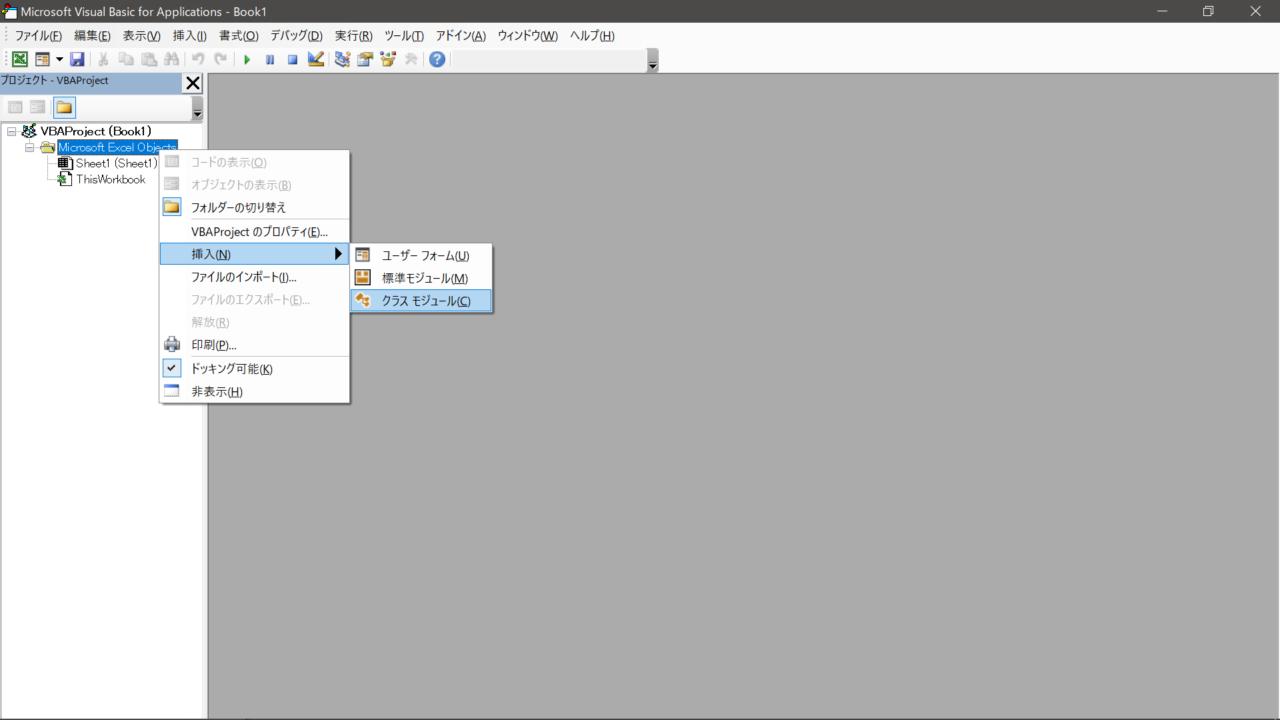Microsoft Excel Objectsを右クリック→挿入→クラスモジュールをつくる